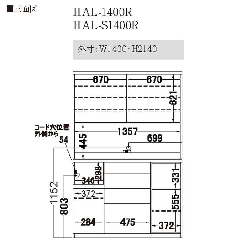 パモウナ ダイニングボード  HAL−1400R A