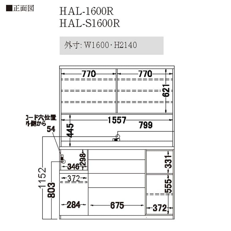 パモウナ ダイニングボード  HAL−1600R A