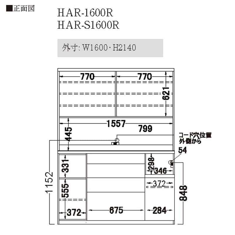 パモウナ ダイニングボード  HAR−1600R A
