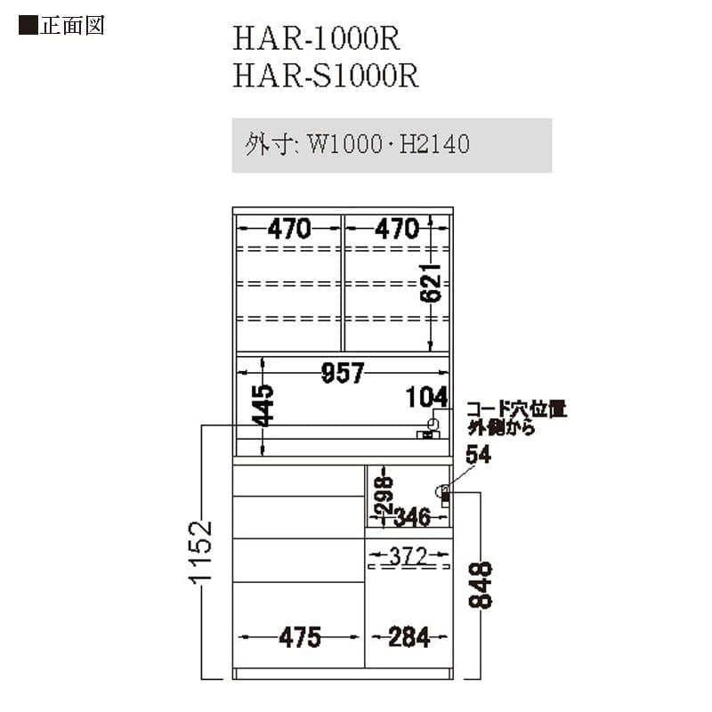 パモウナ ダイニングボード  HAR−S1000R A