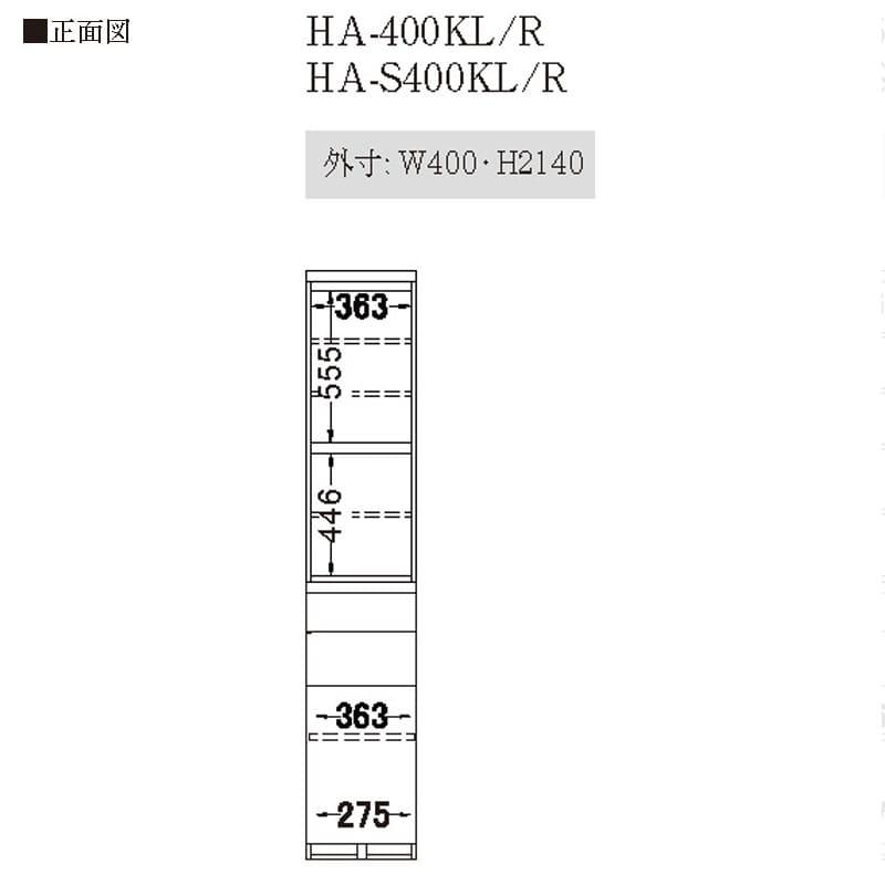 パモウナ ダイニングボード  HA−S400KR A