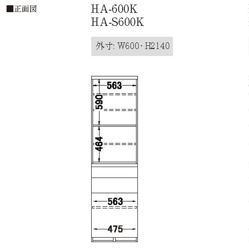 パモウナ ダイニングボード  HA−S600K A