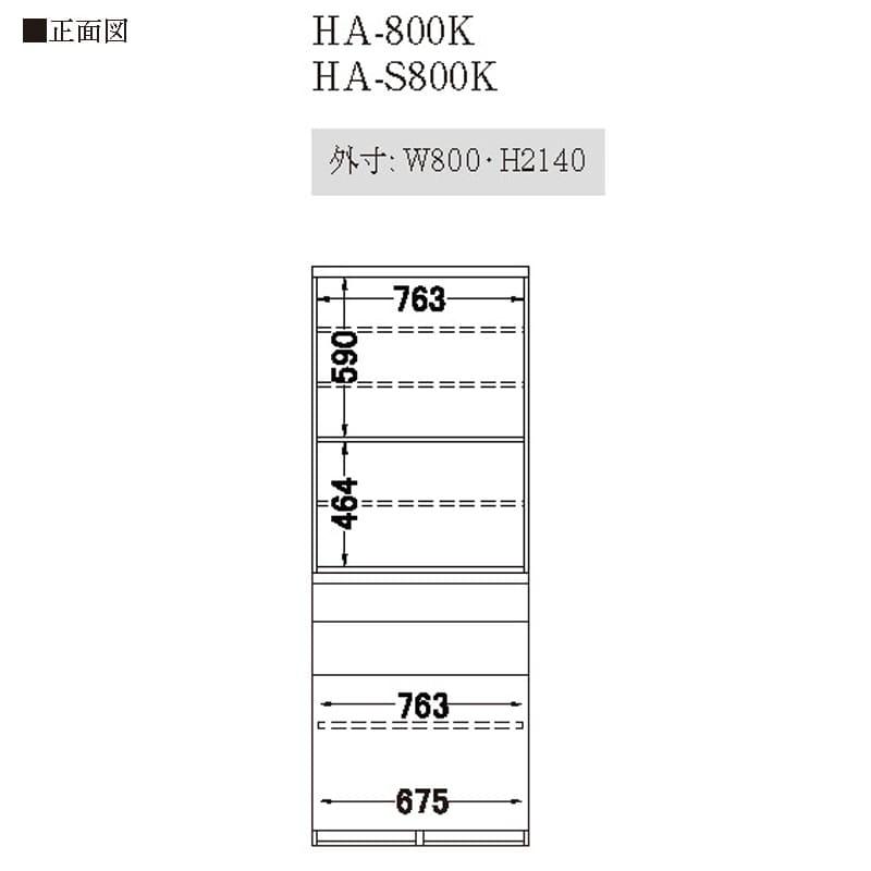 パモウナ ダイニングボード  HA−S800K A
