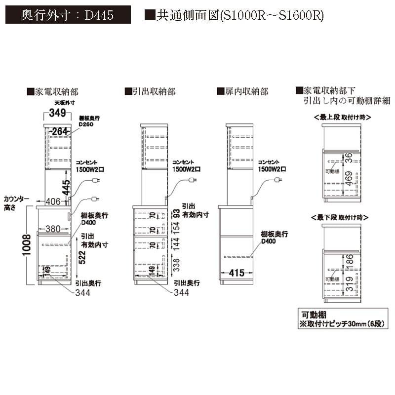 パモウナ ダイニングボード  LAL−1600R A