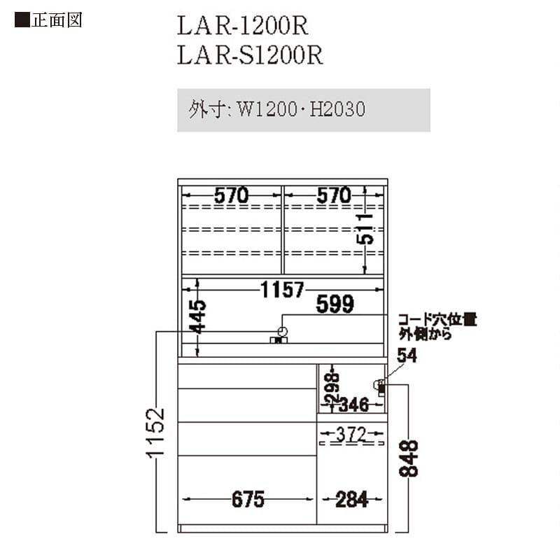 パモウナ ダイニングボード  LAR−1200R A