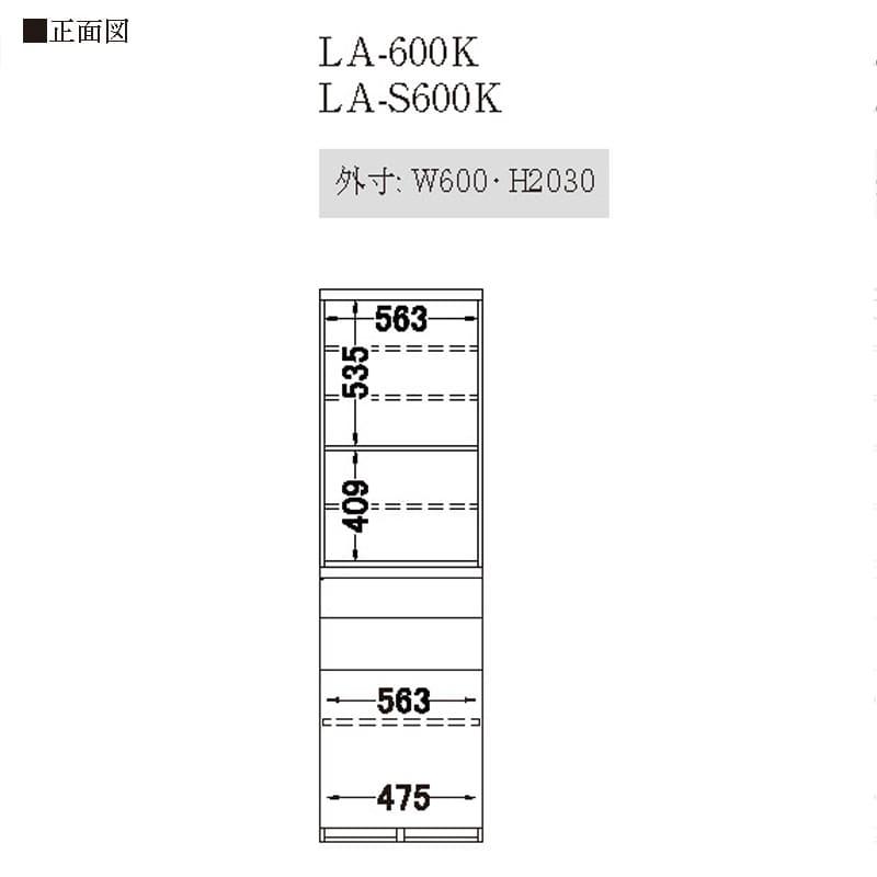 パモウナ ダイニングボード  LA−600K A