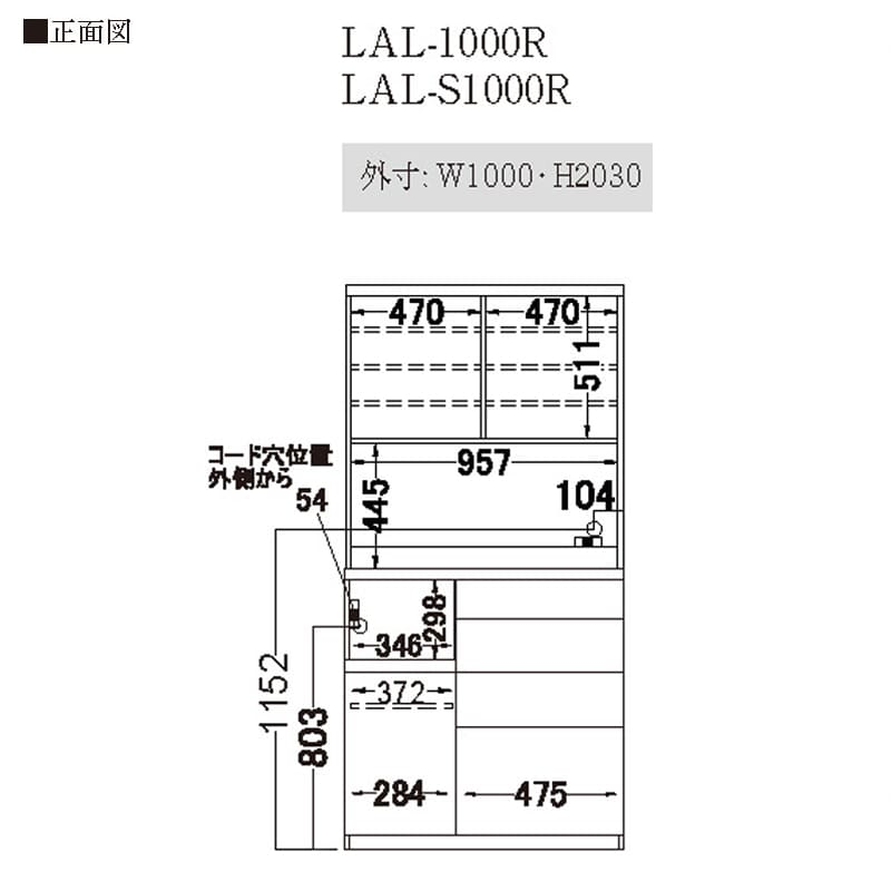 パモウナ ダイニングボード  LAL−S1000R A