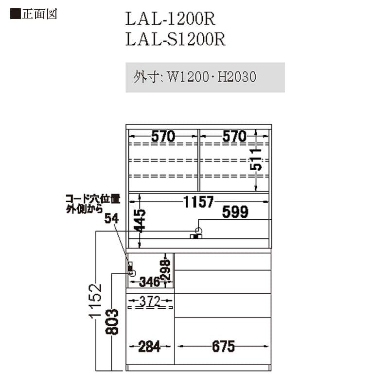 パモウナ ダイニングボード  LAL−S1200R A
