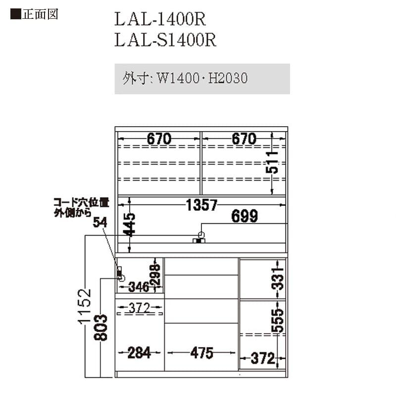 パモウナ ダイニングボード  LAL−S1400R A