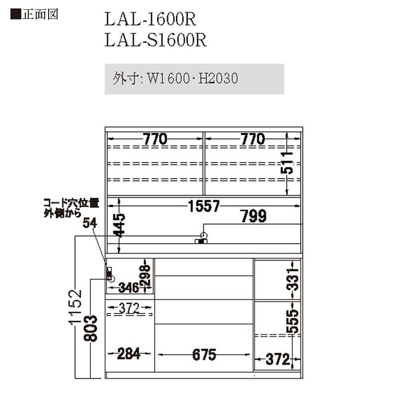 パモウナ ダイニングボード  LAL−S1600R A