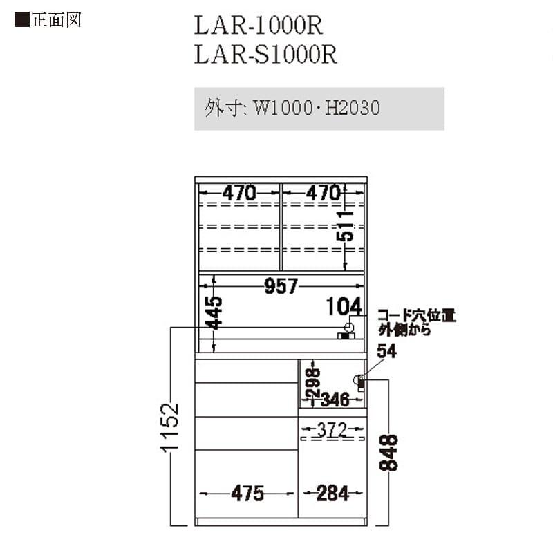パモウナ ダイニングボード  LAR−S1000R A