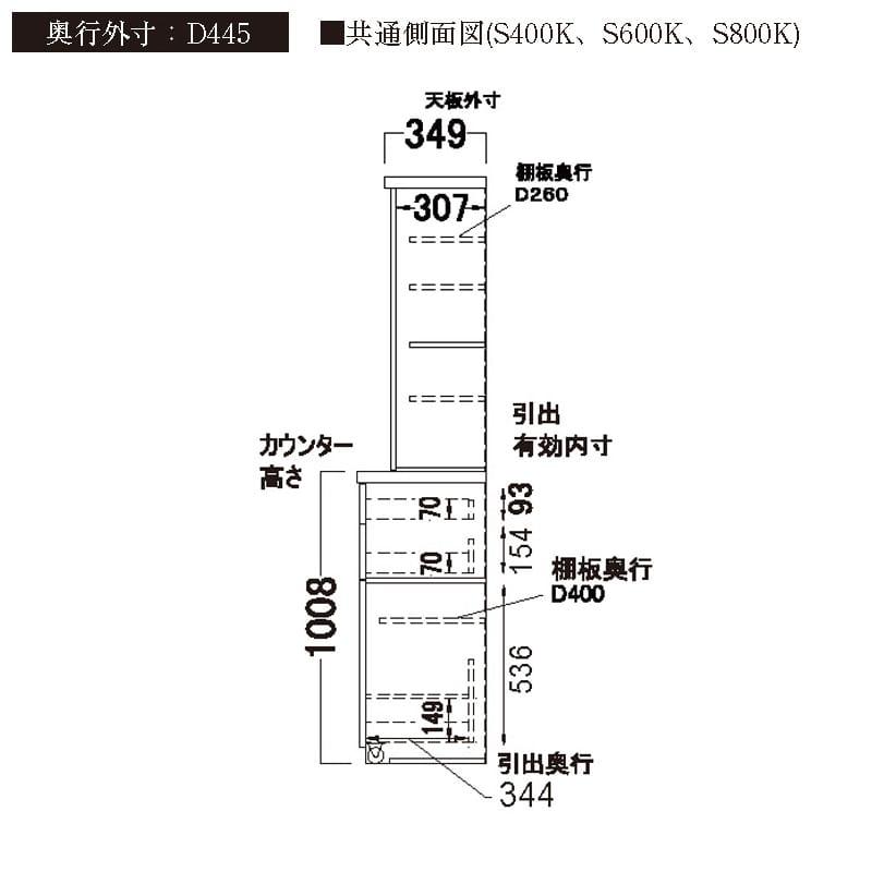 パモウナ ダイニングボード  LA−S400KR A (扉右開き)