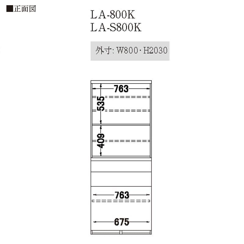 パモウナ ダイニングボード  LA−S800K A