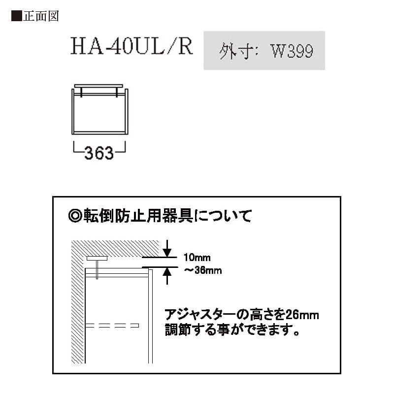 パモウナ 上置き(左開き)  HA−40UL A
