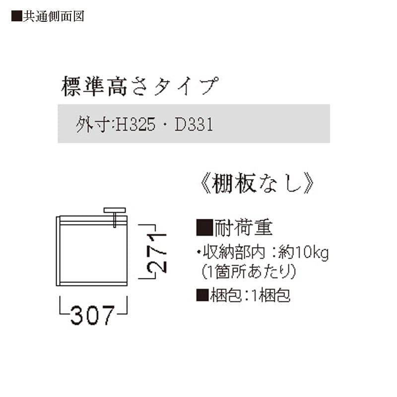 パモウナ 上置き(右開き)  HA−40UR A