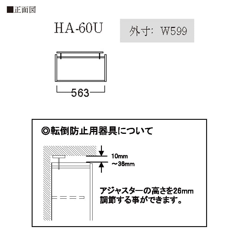 パモウナ 上置き  HA−60U A