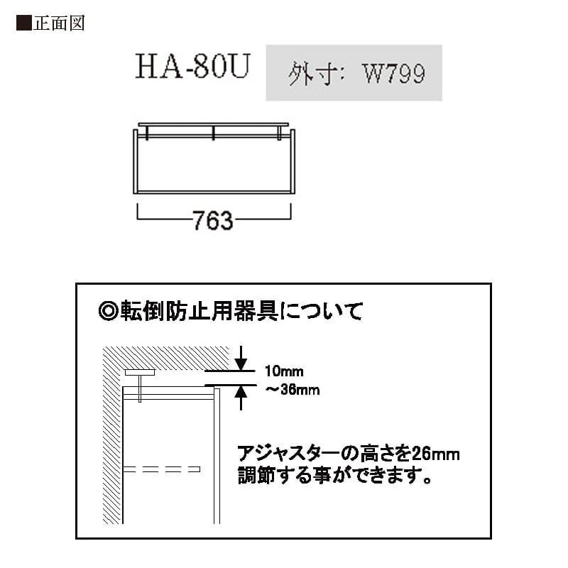 パモウナ 上置き  HA−80U A