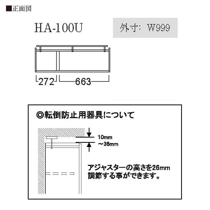 パモウナ 上置き  HA−100U A