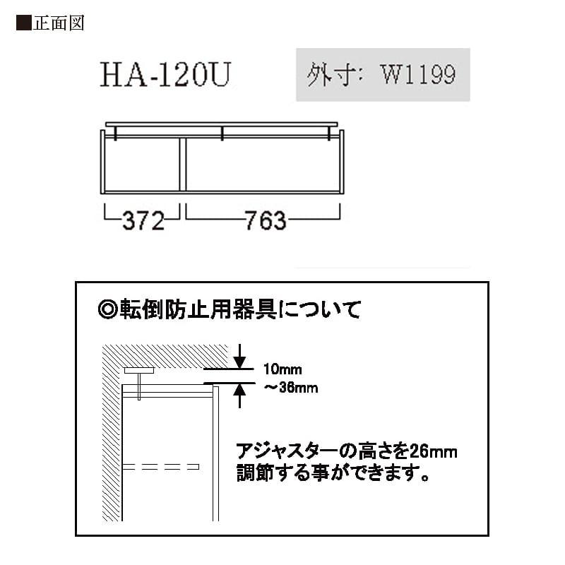 パモウナ 上置き  HA−120U A