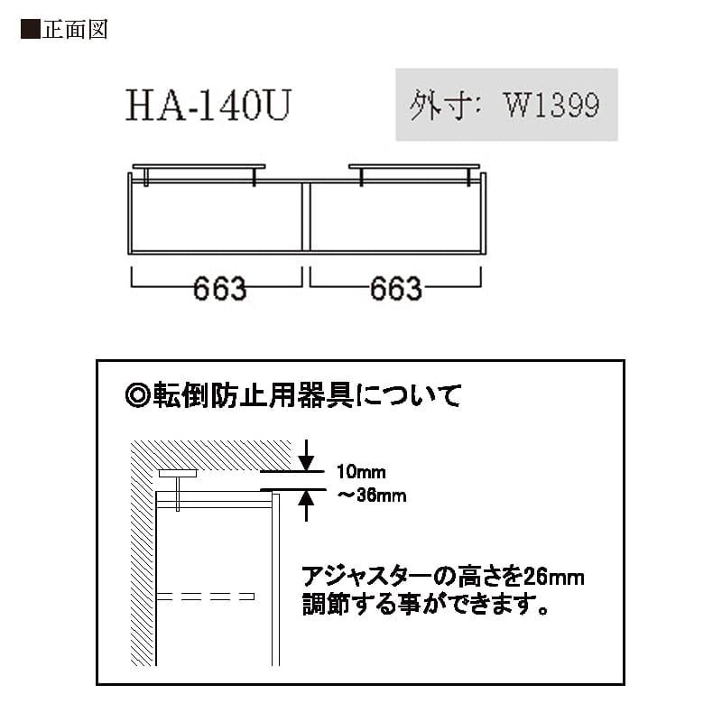 パモウナ 上置き  HA−140U A