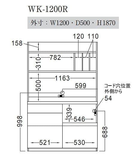 ダイニングボード WK−1200R Nウォールナット