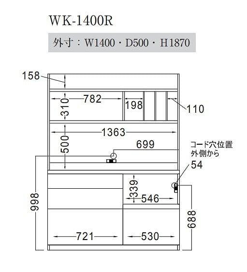 ダイニングボード WK−1400R Nウォールナット