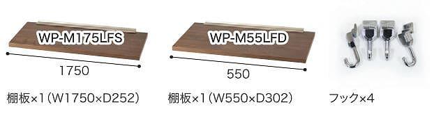 オプション スターターキット キーノート KI−M1800 ウォールナット:《圧迫感を与えない、オープンスタイルの見せる収納棚「キーノート」》
