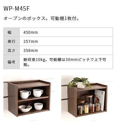 オプション ボックス/オープン キーノート WP−M45Fウォールナット