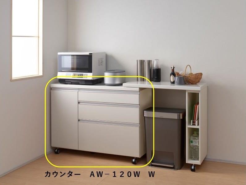 カウンター AW−120W W:移動も掃除もラクラクなカウンターワゴン