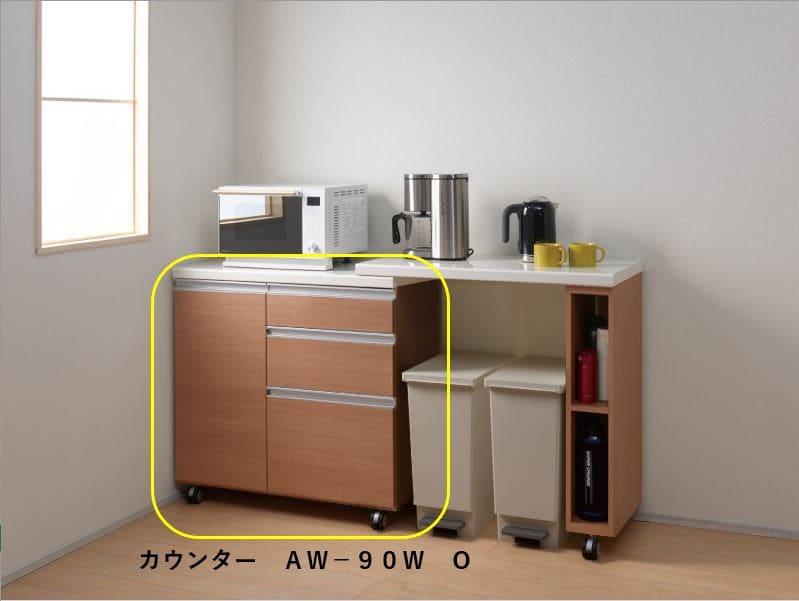 カウンター AW−90W O
