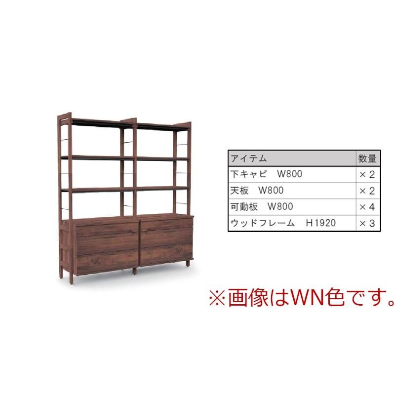 ユニットボード エレメント シェルフ一式(ハイタイプ) W166×H192 OAK