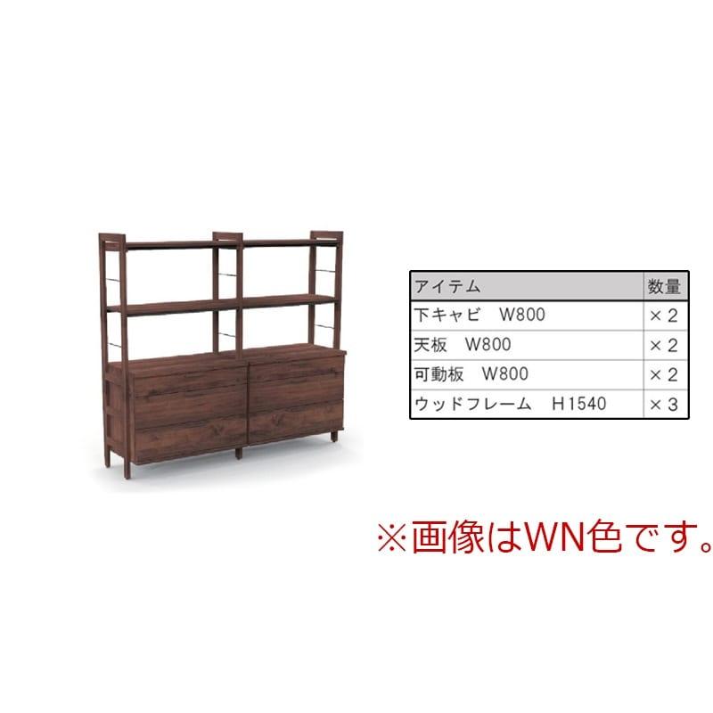 ユニットボード エレメント シェルフ一式(ロータイプ) W166×H154 OAK