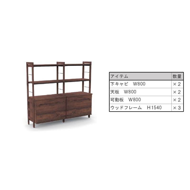 ユニットボード エレメント シェルフ一式(ロータイプ) W166×H154 WN