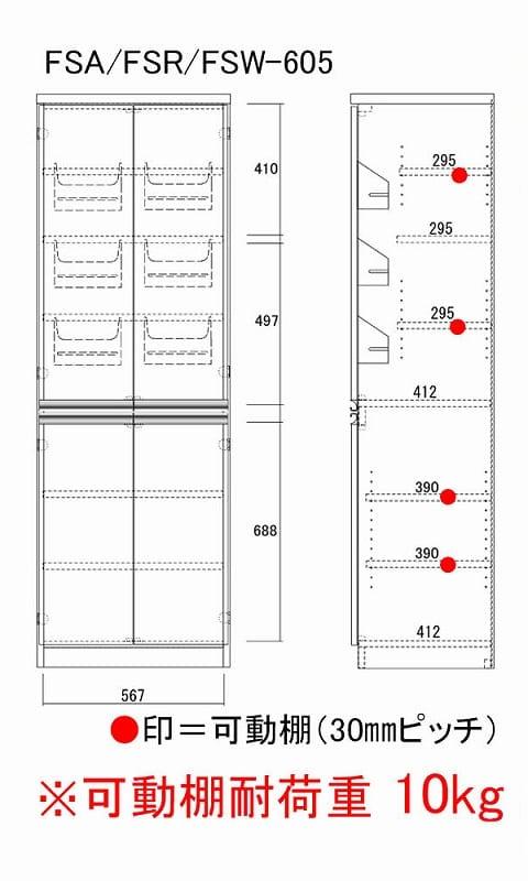 【ネット限定】キッチンストッカー FSW−605 ホワイト