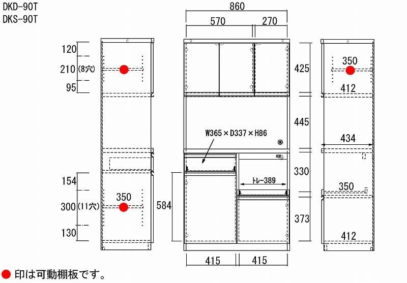 【ネット限定】ダイニングボード DKD−90T