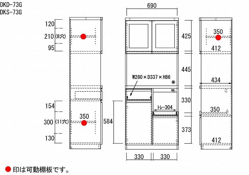【ネット限定】ダイニングボード DKS−73G