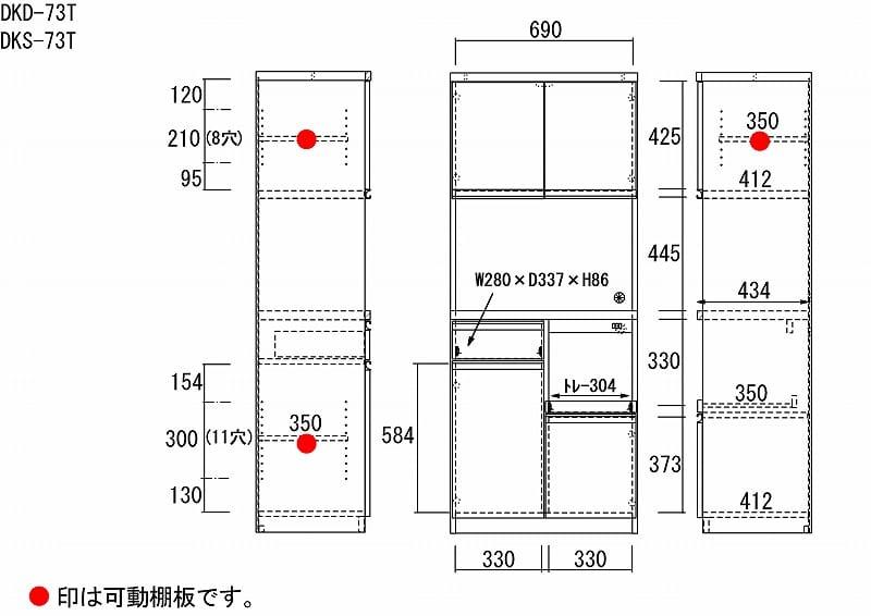 【ネット限定】ダイニングボード DKS−73T