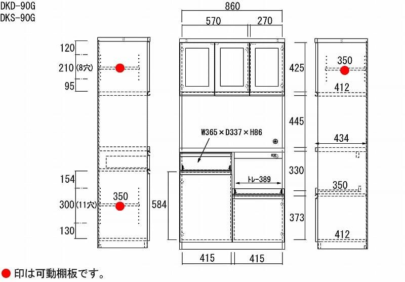 【ネット限定】ダイニングボード DKS−90G