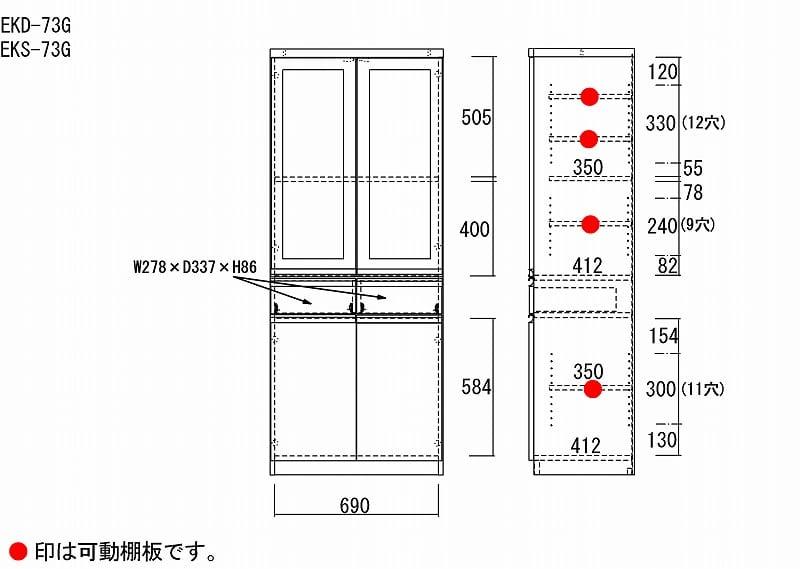 【ネット限定】ダイニングボード EKS−73G−DB