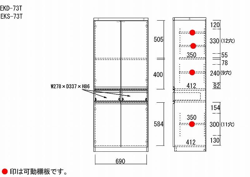 【ネット限定】ダイニングボード EKS−73T