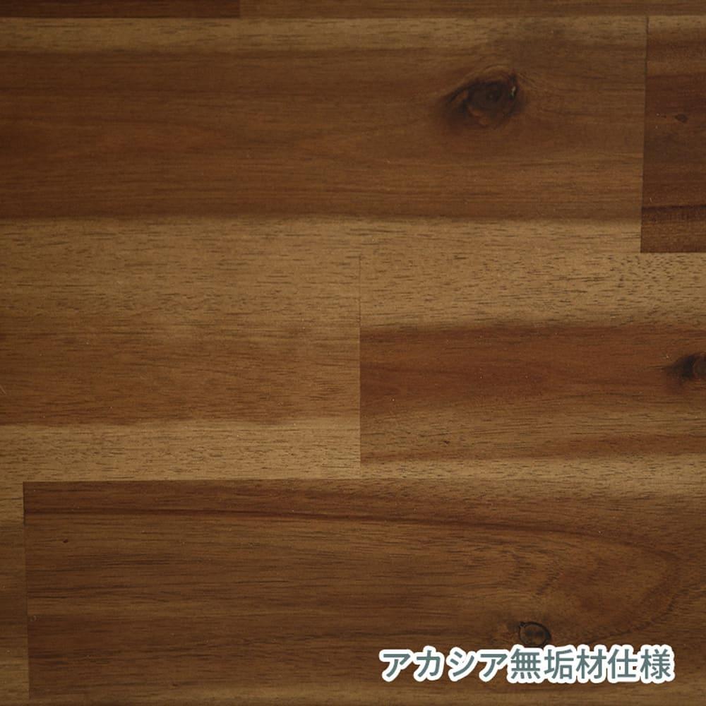 :アカシア集成材天然木仕様