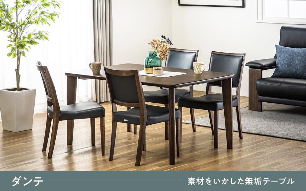 カリモク ダイニング5点セット ダンテ135(オーク材):素材をいかした無垢テーブル