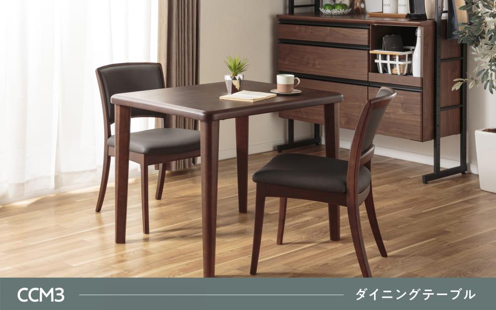 ダイニングテーブル CCM3 90−75Z 4本脚 DBN:愛され続ける王道ベーシックスタイル