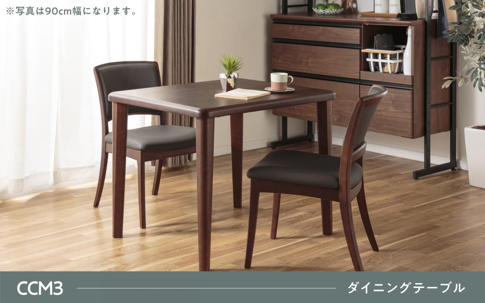 ダイニングテーブル CCM3 125−75Z 4本脚 DBN:愛され続ける王道ベーシックスタイル