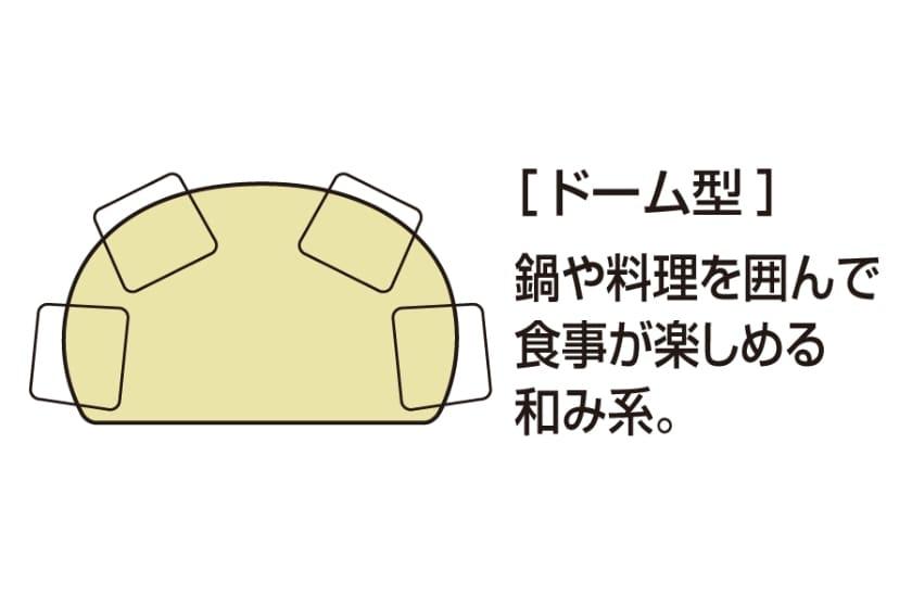 ダイニング6点セット COME HOME(ドーム型)