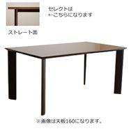 ダイニングテーブル天板 ※脚別売※ DT−558(天板180) SR セレクト型 赤木目