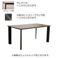 ダイニングテーブル天板 ※脚別売※ DT−558(天板160) HB セレクト型 白木目