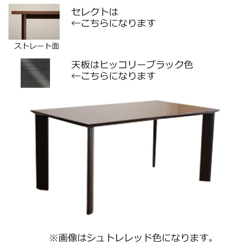 ダイニングテーブル天板 ※脚別売※ DT−558(天板160) HB セレクト型 白木目:※天板単体となります。※