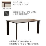 ダイニングテーブル天板 ※脚別売※ DT−558(天板180) HB セレクト型 白木目