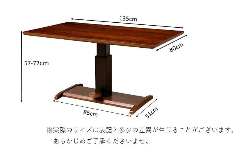 昇降式LDテーブル ウォールライフ 135